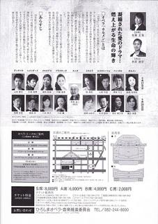 23期藤井美雪(カルメン裏2014).jpg