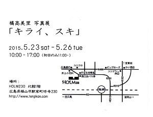 )54期橘��さん(ブログ裏.jpg