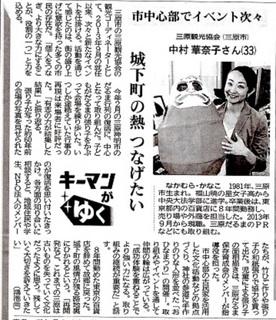 46期中村華奈子.jpg