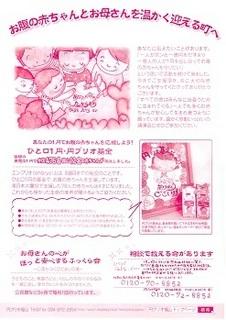 円ブリオ2015(裏)(ブログ用).jpg
