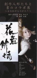 柴野有美さん書のコラボ展.jpg