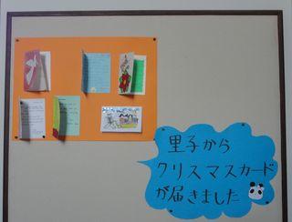 里子からのクリスマスカード.JPG